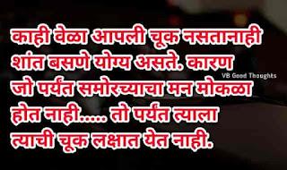 good-thoughts-in-marathi-on-life-sunder-vichar-suvichar-status-vb-vijay-bhagat-आयुष्य-जीवन-आव्हान-चूक