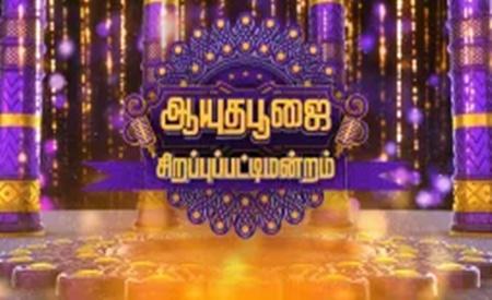Sirappu Pattimandram 18-10-2018 Ayudha Pooja Special