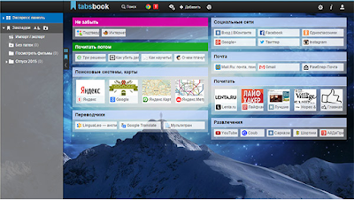 Как бережно хранить ваши ссылки Tabsbook