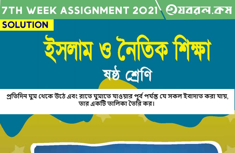 Class Six 7th week (Islam) Assignment 2021 Solution  | ৬ষ্ঠ শ্রেণির ইসলাম শিক্ষা ৭ম সপ্তাহ অ্যাসাইনমেন্ট ২০২১