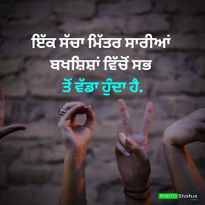 Status on Saheliyan in Punjabi
