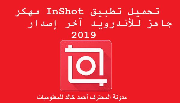 تحميل تطبيق InShot مهكر جاهز للأندرويد آخر إصدار 2019