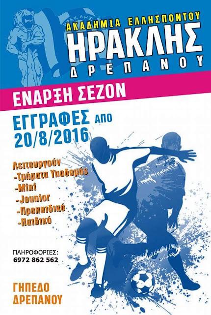 Ακαδημία Ελλησπόντου - ΗΡΑΚΛΗΣ ΔΡΕΠΑΝΟΥ