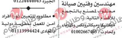 وظائف اهرام الجمعة 3-9-2021 | وظائف جريدة الاهرام اليوم على وظائف كوم