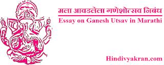 "Marathi Essay on ""Ganesh Utsav"", ""मला आवडलेला गणेशोत्सव मराठी निबंध"", ""Mala Avadlela Ganesh Utsav"" for Students"