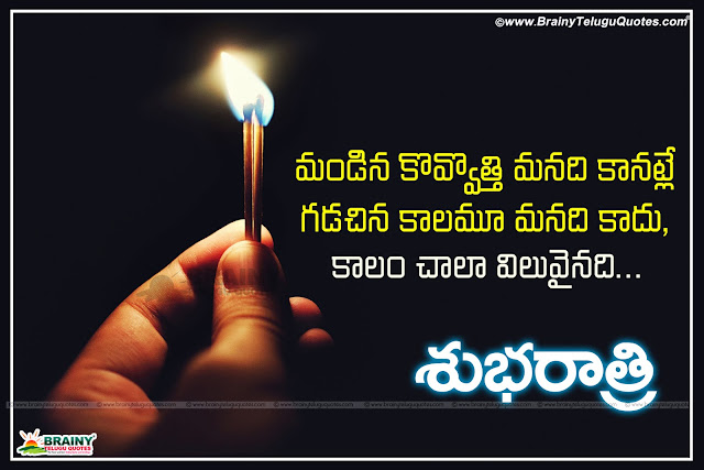 Here is Telugu Good Night wishes with Inspirational Messages Quotes, Subharatri Quotes and Messages, Best Telugu Good Night Wishes Quotes, Cute Goodnight Wishes in Telugu with Inspirational Quotes, Nice Good night wishes with Motivational and Success Quotes in Telugu Language.  Telugu Good night quotes HD images free download. Telugu Goodnight messages,Latest Telugu Language Good Night My Love Sayings and Greetings Pictures for Free, Telugu Language Love Good Night Quotes, Telugu Good Night Sayings for Her, Awesome Telugu Good Night Greetings for Him, Good Night Best Photos for Free.