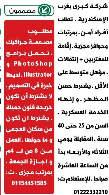 وظائف جريدة الوسيط الاثنين الإسكندرية 24 أغسطس 2020  مختلف التخصصات
