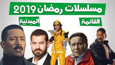 جميع مسلسلات رمضان 2019 ومواعيد عرضها على جميع القنوات
