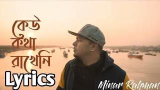 Keu-kotha-rakhe-ni-lyrics