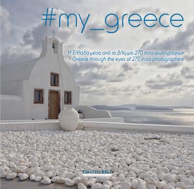 #My_Greece, η Ελλάδα μέσα από το βλέμμα 270 Ιnsta-Φωτογράφων