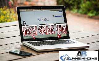 interested-facts-about-google-in-hindi