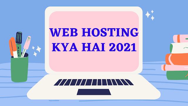 वेब होस्टिंग क्या है ? | Web Hosting kya hai in Hindi 2021