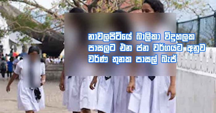 https://www.gossiplankanews.com/2019/06/nawalapitiya-school-batch.html#more