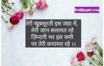 2021 Shayari for beautiful girl |Tareef shayari for girl in hindi - खूबसूरत लड़की के लिए शायरी.
