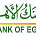 فروع البنك الاهلى المصري داخل محافظات الصعيد