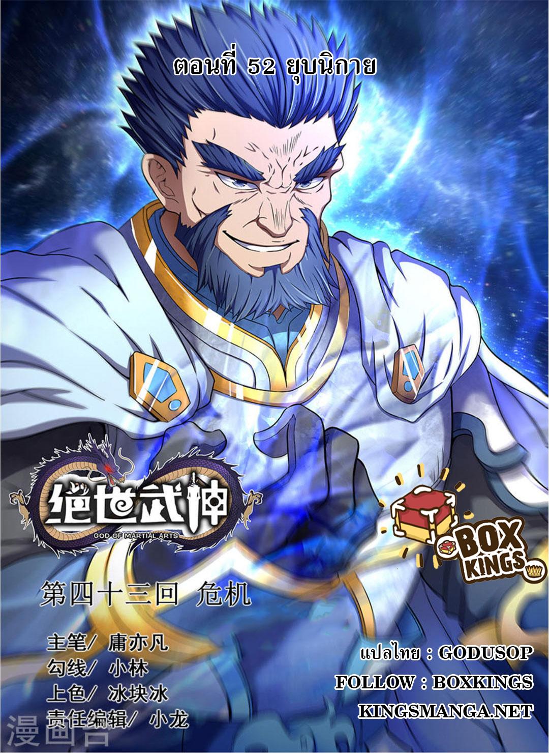 God of Martial Arts-ตอนที่ 123