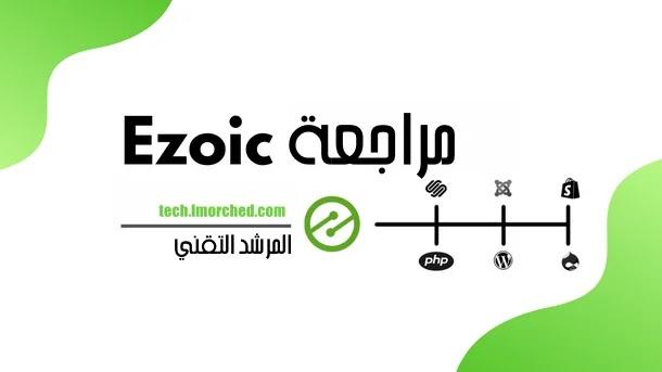 مراجعة Ezoic: الميزات وكيفية استخدامها للمبتدئين