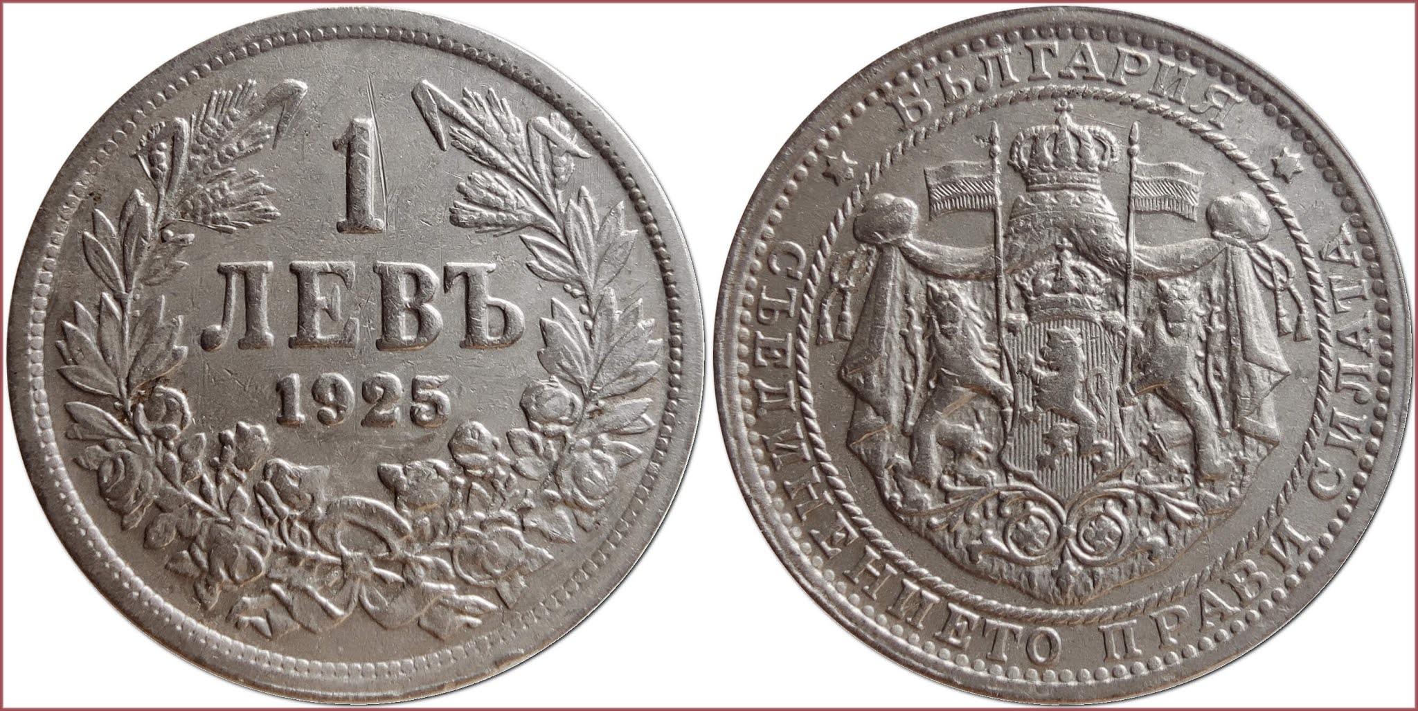 1 lev (левъ), 1925: Tsardom of Bulgaria
