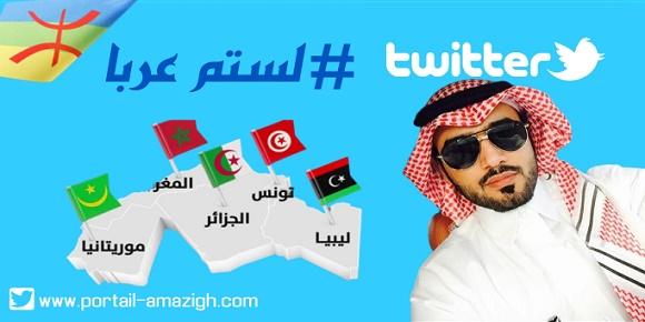 حملة عرب الخليج على التويتر
