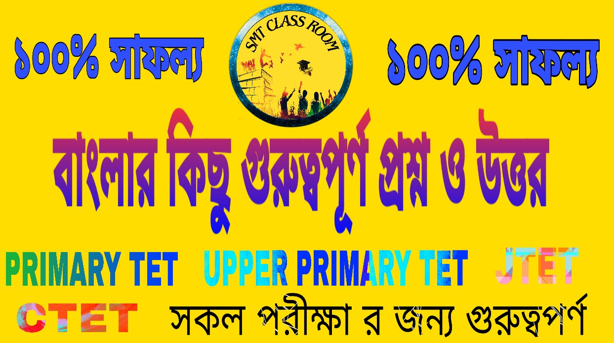 jtet. bengali questions for primary tet,tripura tet exam,west bengal tet question paper,important bengali questions for wb primary tet,tet english question paper,tripura tet,tet,primary tet questions,tripura tet bengali question,west bengal primary tet question and answer,primary tet exam,bengali common exam questions,primary tet,west bengal primary tet exam