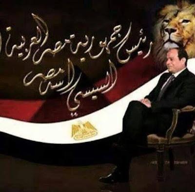 #I_will_Elect_#alSisi_again,# President, #Long_Live_Egypt,  #ALSISI ,مبادرة الخوجة, ادارة بركة السبع التعليمية,