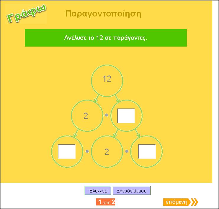http://www.inschool.gr/G6/MATH/POLLAPLASIASMOS-PARAGONTOPOIHSH-PRAC-G6-MATH-HPwrite-1409201858-tzortzisk/index.html