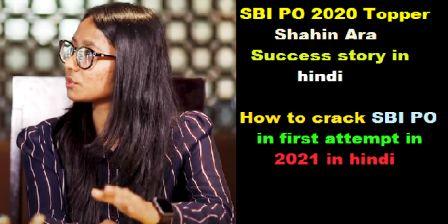 sbi po success story