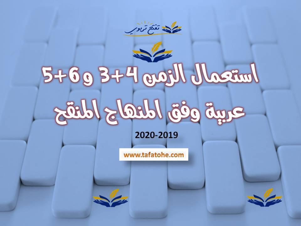 استعمال الزمن 4+3 و 6+5 عربية وفق المنهاج المنقح