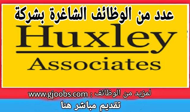 وظائف شركة Huxley