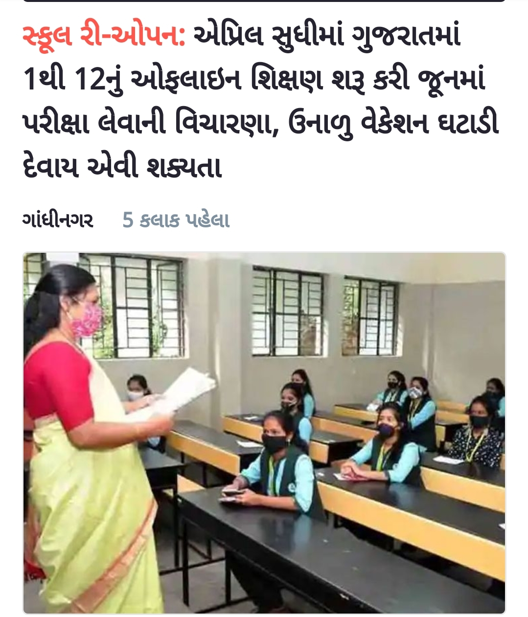 Gujarat to start 1 to 12 offline education by April and consider taking exams in June, summer vacation likely to be reduced