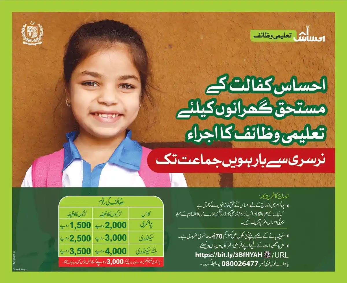 Ehsaas Scholarship Program 2021