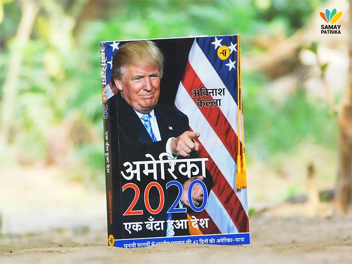 america-2020