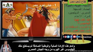 صورة كفاح شعب مصر - 1 - جيش تحرير مصر - الفصل الدراسي الأول