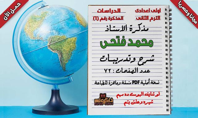 تحميل مذكرة دراسات للصف الاول الاعدادى الترم الثانى 2020 للاستاذ محمد فتحى