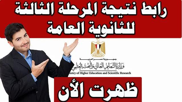 عاجل مصر رابط نتيجة تنسيق المرحلة الثالثة للثانوية العامة ظهرت الأن