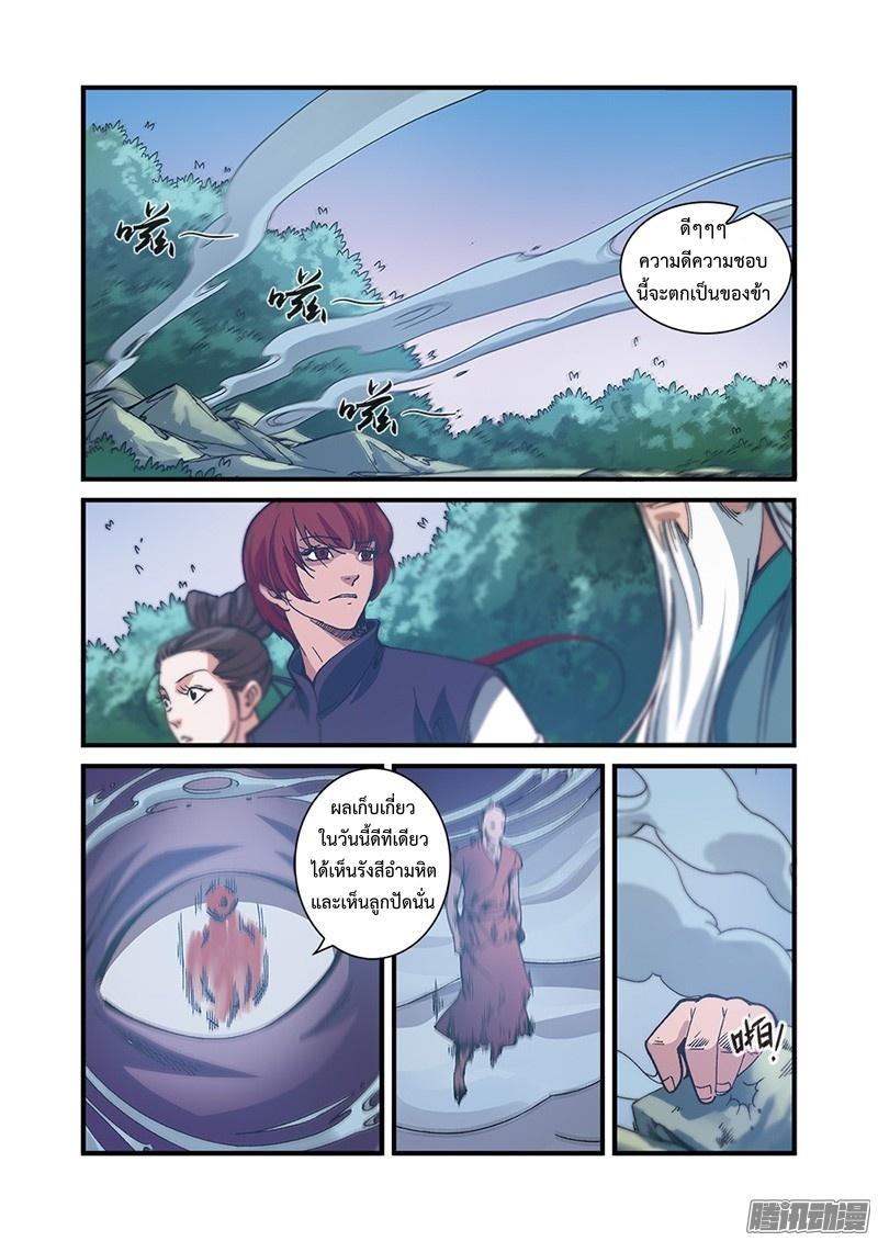 อ่านการ์ตูน Xian Ni 55 ภาพที่ 22