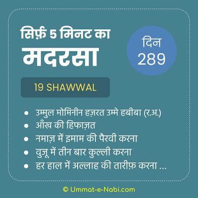19 Shawwal | सिर्फ़ 5 मिनट का मदरसा