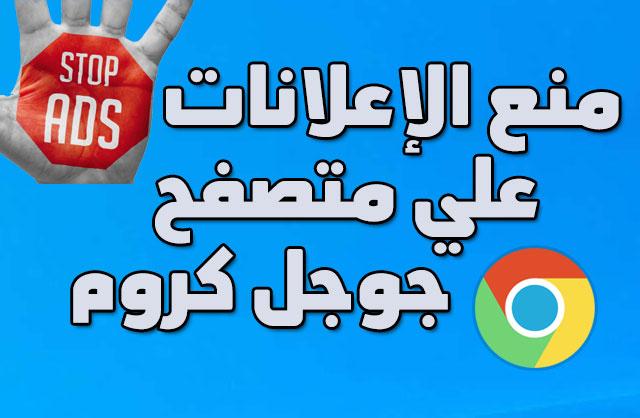 منع الإعلانات في متصفح جوجل كروم - كيف تك بالعربية