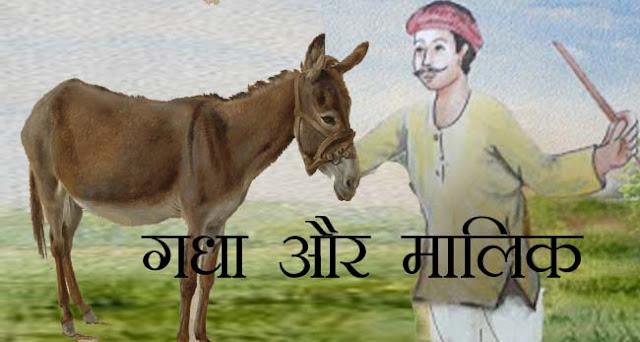 प्रेरक कहानी : इंसान और गधा  | Prerak Kahani | insan aur gadha | Apeksha Mazumdar