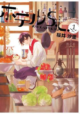 [Manga] ホテルS.L 第01巻 [Hottel SL Vol 01] Raw Download