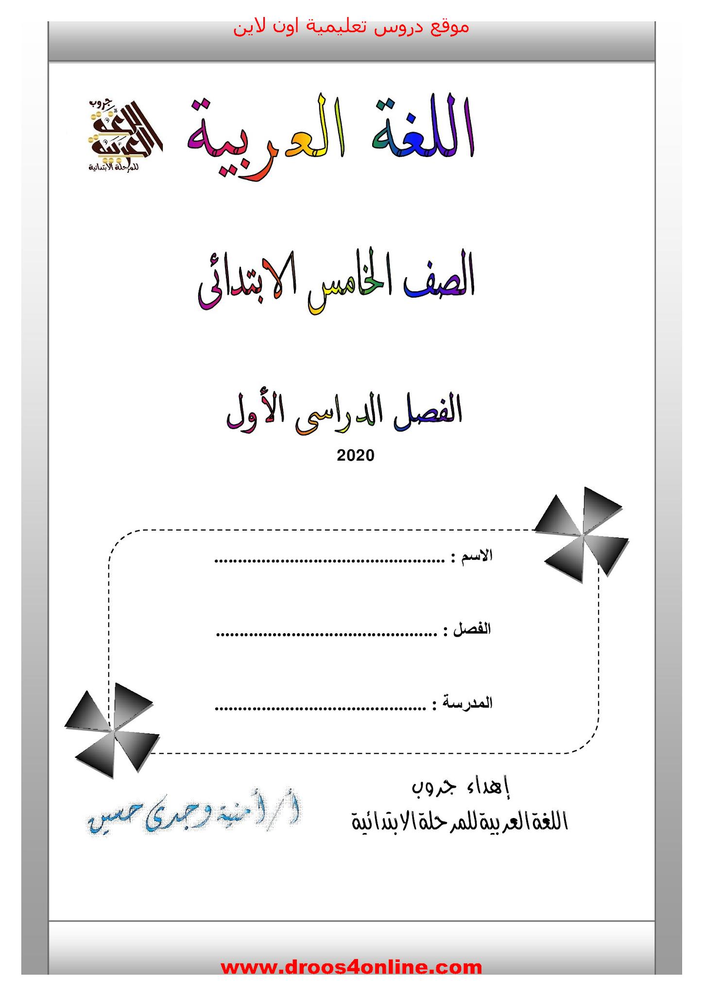 افضل مذكرة شرح لغة عربية (خرائط ذهنية) للصف الخامس الإبتدائى الترم الأول 2022 الاستاذه امنية وجدى