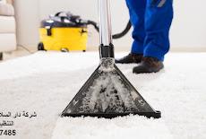 افضل شركة تنظيف بالمندق 0502707485 تنظيف بالبخار تنظيف جاف بأحدث التقنيات فى محافظة المندق