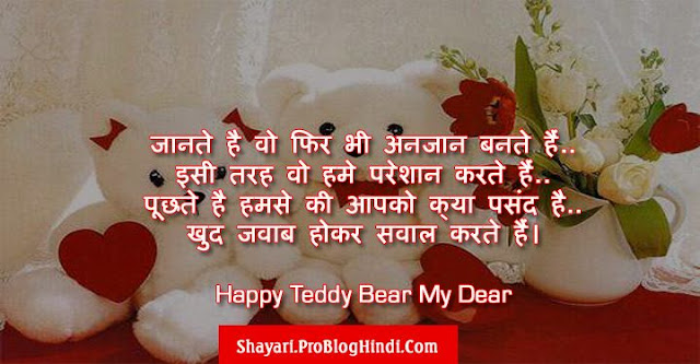 teddy day shayari, happy teddy day shayari, teddy day wishes shayari, teddy day love shayari, teddy day romantic shayari, teddy day shayari for girlfriend, teddy day shayari for boyfriend, teddy day shayari for wife, teddy day shayari for husband, teddy day shayari for crush