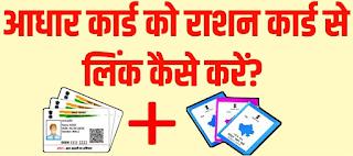 ration card ko aadhar card se link kaise kare