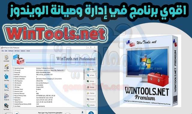 برنامج إدارة وصيانة الويندوز WinTools.net Premium