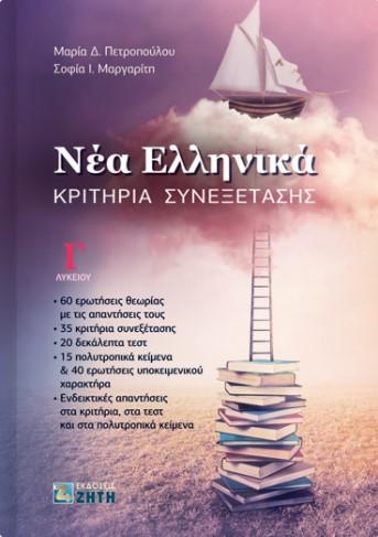"""Διαγωνισμός για το νέο βιβλίο της Μαρίας Πετροπούλου και Σοφίας Μαργαρίτη """"Νέα Ελληνικά - Κριτήρια Αξιολόγησης Γ΄ Λυκείου"""""""