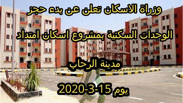 اعلن وزارة الاسكان الاحد المقبل