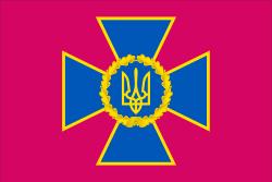 Прапор СБУ