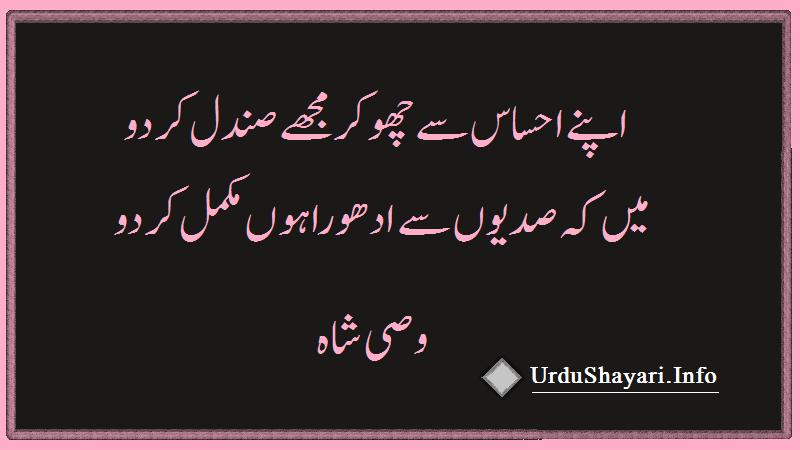 2 line urdu poetry romantic sms- Wasi Shah Poetry - وصی شاہ شاعری