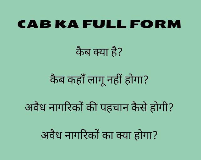 CAB ka full form